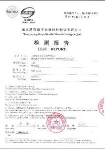 Сертификат за С32750